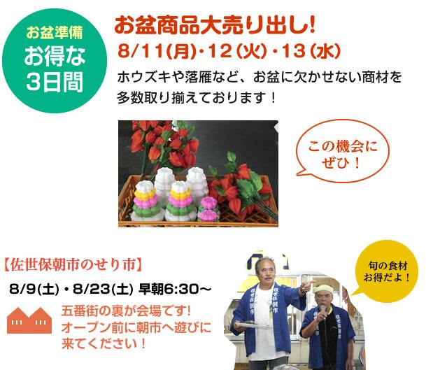 201408osusume_r2_c1